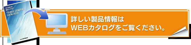 詳しい製品情報はWEBカタログをご覧ください。