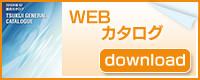 WEBカタログダウンロード