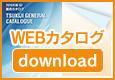 日本語WEBカタログダウンロード