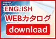 英語WEBカタログダウンロード